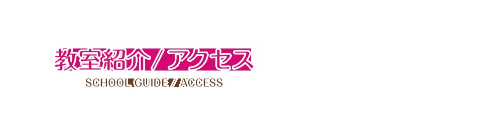 教室紹介 / アクセス